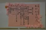 3/3(土)卒団式